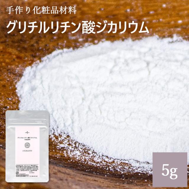 グリチルリチン酸ジカリウム グリチルリチン酸2K