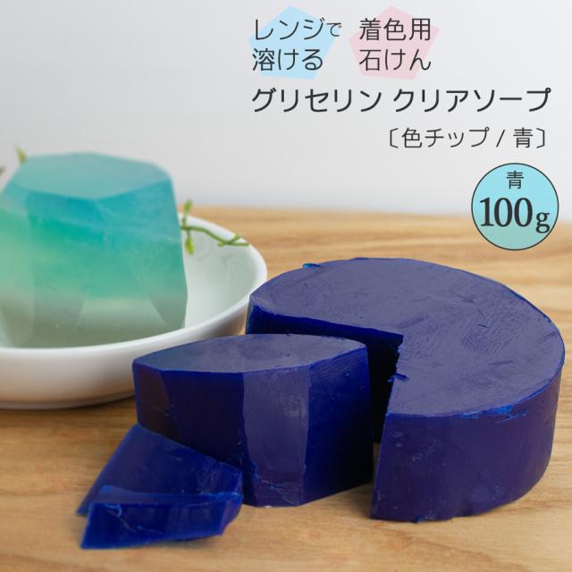 グリセリンクリアソープ 色チップ 青