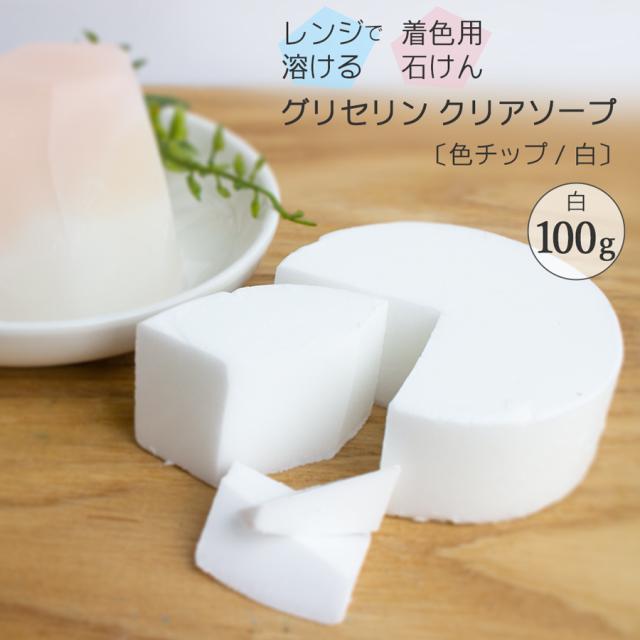 グリセリンクリアソープ 色チップ 白
