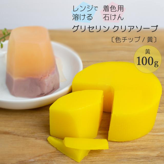 グリセリンクリアソープ 色チップ 黄色
