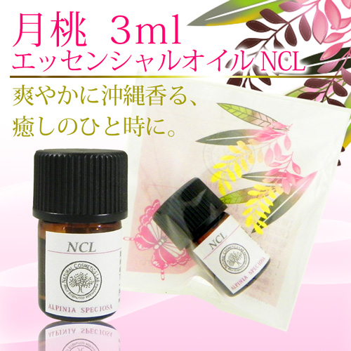 精油 NCL 3ml 月桃
