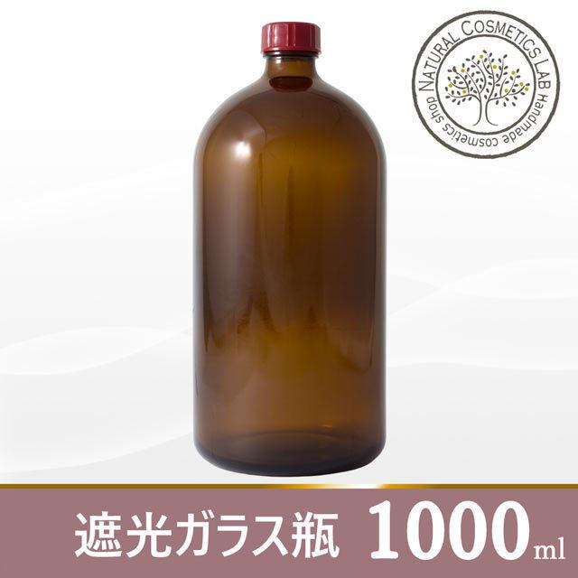 遮光ガラス瓶 1000ml
