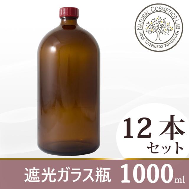 遮光 ガラス瓶 1000ml 12本セット