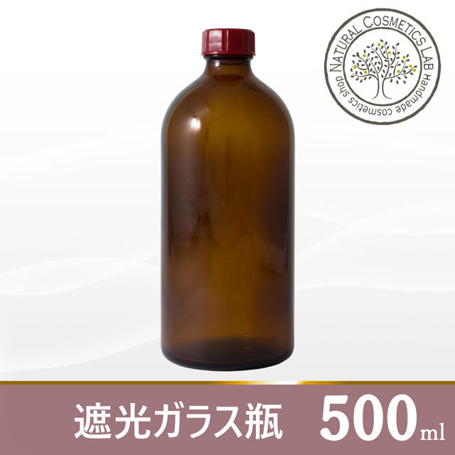 遮光ガラス瓶 500ml