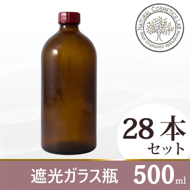 遮光 ガラス瓶 500ml 28本セット