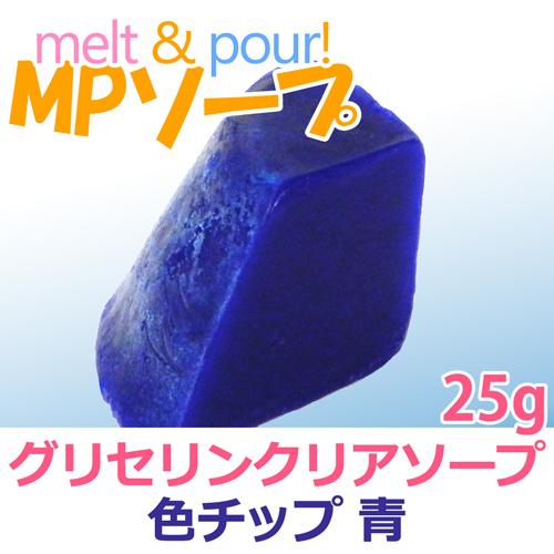 グリセリンクリアソープ 色チップ 青 25g