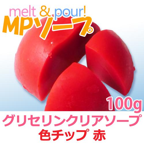 グリセリンクリアソープ 色チップ 赤 100g