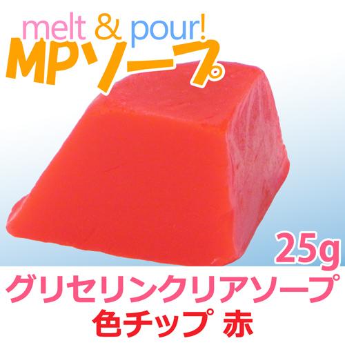 グリセリンクリアソープ 色チップ 赤 25g
