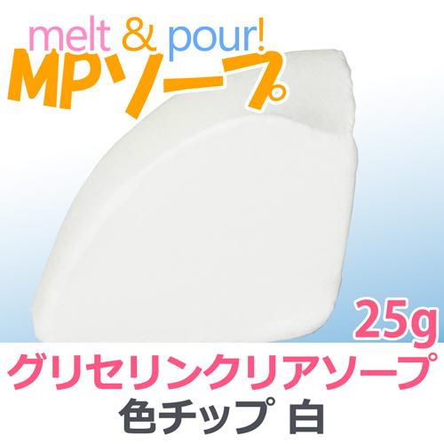 グリセリンクリアソープ 色チップ 白 25g