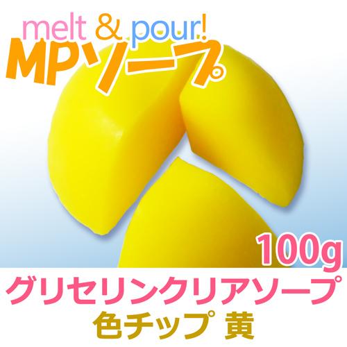 グリセリンクリアソープ 色チップ 黄 100g