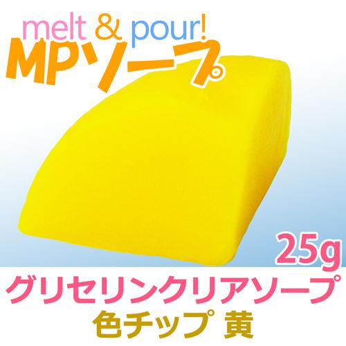 グリセリンクリアソープ 色チップ 黄