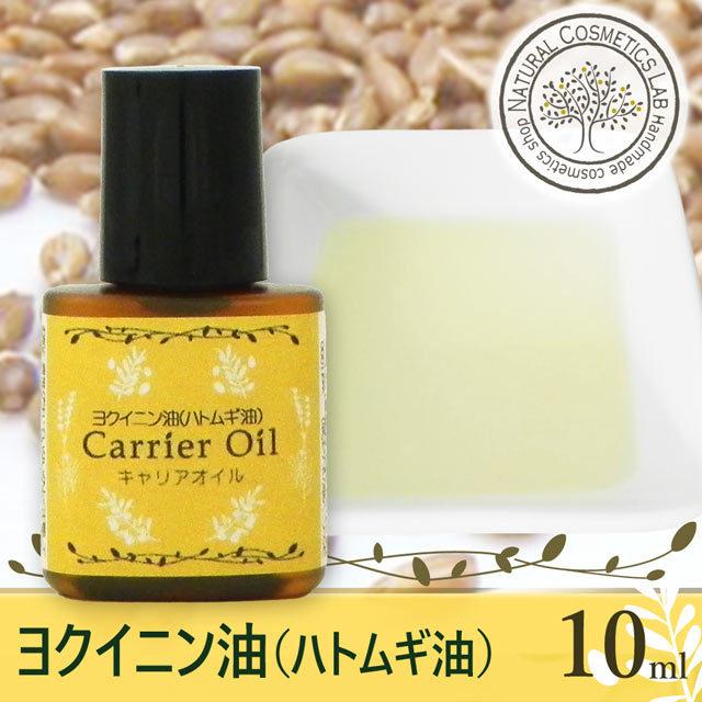 ヨクイニン油(ハトムギ油) 10ml