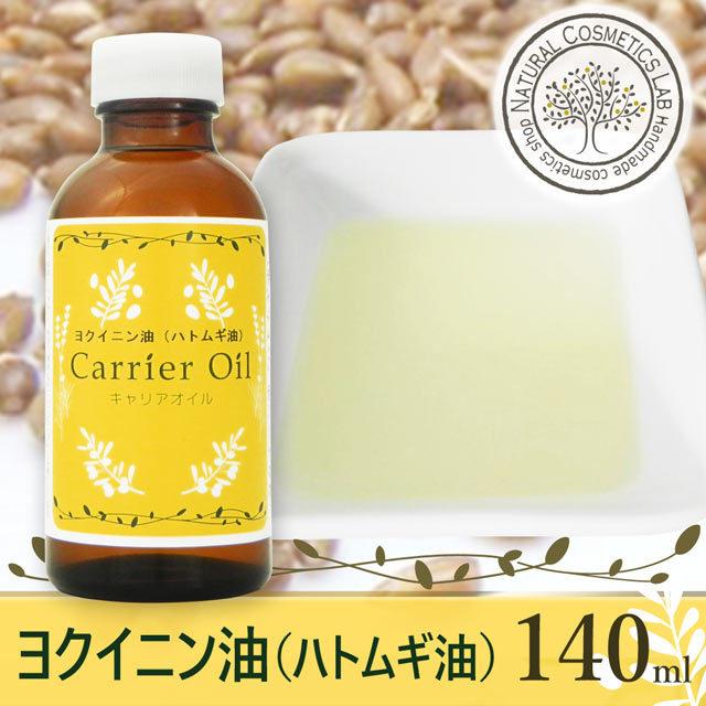 ヨクイニン油(ハトムギ油) 140ml