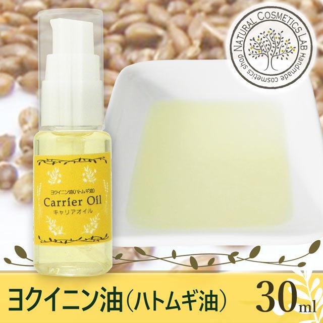 ヨクイニン油(ハトムギ油) 30ml