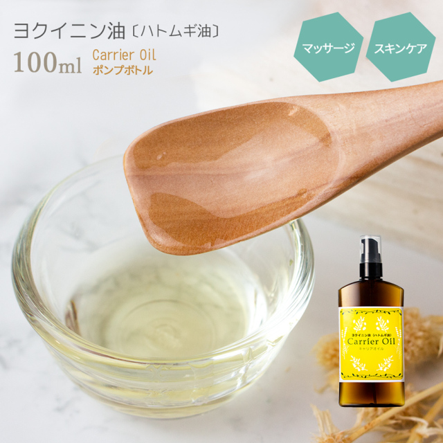 ヨクイニン油(ハトムギ油) 100ml プラポンプ