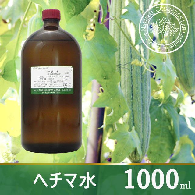 ヘチマ水 (へちま水) 1000ml