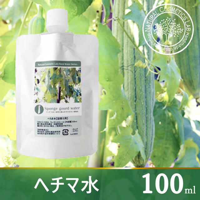 ヘチマ水 (へちま水) 100ml 詰め替え用