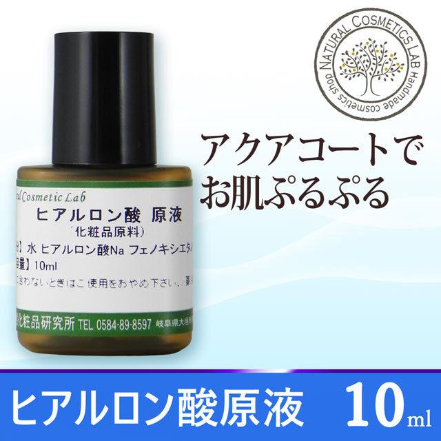 ヒアルロン酸原液 10ml