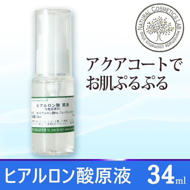 ヒアルロン酸原液 34ml