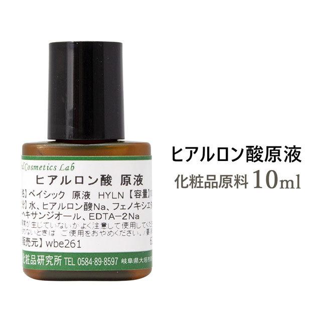 ヒアルロン酸原液10ml