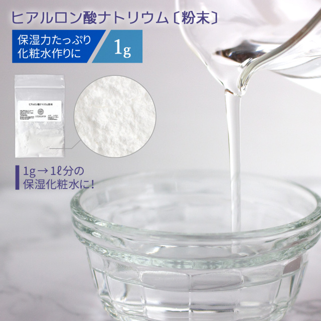 ヒアルロン酸ナトリウム粉末