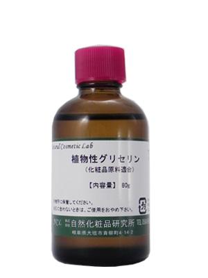 植物性グリセリン 80g 濃グリセリン