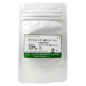 グリチルリチン酸ジカリウム(グリチルリチン酸2K) カンゾウ(甘草)  10g 【メール便選択可】
