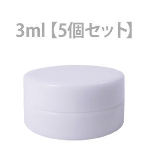 クリーム用容器 3ml (5個セット) 【メール便選択可】