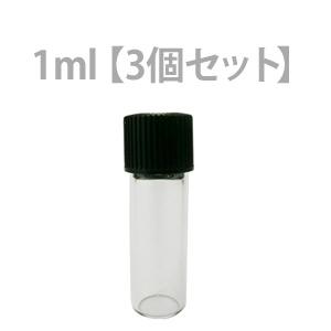 バイアル透明ガラス瓶 1ml (3個セット)