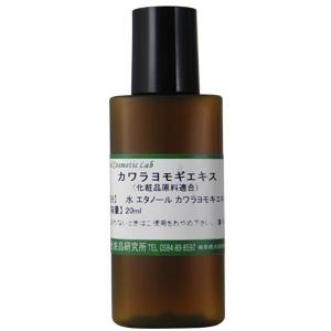 カワラヨモギエキス 20ml 【メール便選択可】