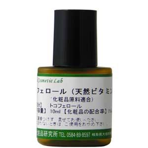 トコフェロール(天然ビタミンE) 10ml 【メール便選択可】