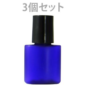 遮光ミニプラボトル容器 10ml (青) 3個セット 【ポスト投函可】
