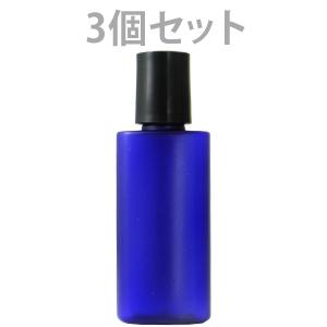 遮光ミニプラボトル容器 20ml (青) 3個セット 【ポスト投函可】