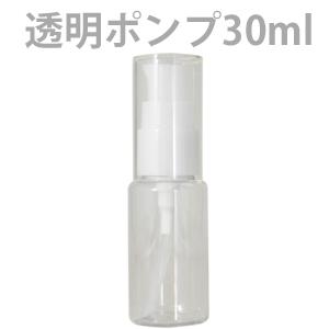 プラスチック容器(30ml) 乳白色ポンプ付き