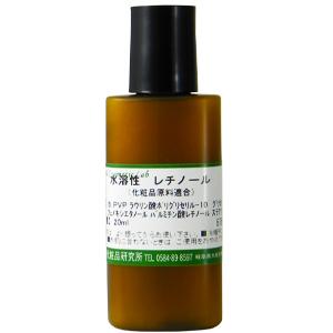 水溶性レチノール 20ml 【メール便選択可】