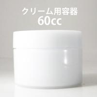 クリーム用容器・クリームジャー (60cc) ≪ケース単位・224セット入≫