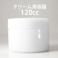クリーム用容器・クリームジャー (120cc)