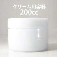 クリーム用容器・クリームジャー (200cc) ≪ケース単位・150セット入≫