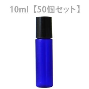 ミニボトル容器10ml (コバルト) 50個セット