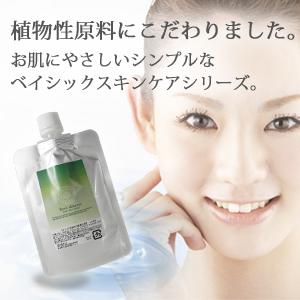 ベイシック化粧水 詰め替え用