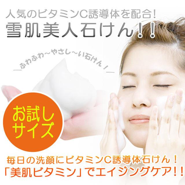 ビタミンC誘導体石けん ≪お試しサイズ≫ 【メール便選択可】