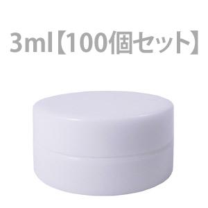 クリーム用容器 3ml (100個セット)