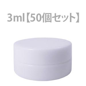 クリーム用容器 3ml (50個セット)