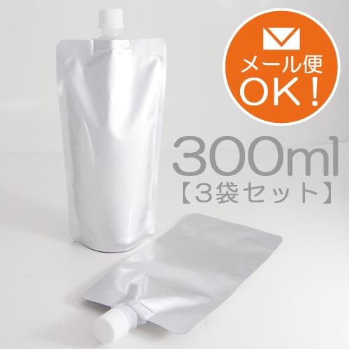 キャップ付 アルミガゼット(スタンド)袋 300ml (3袋セット)