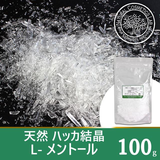 天然 ハッカ結晶 L-メントール 100g