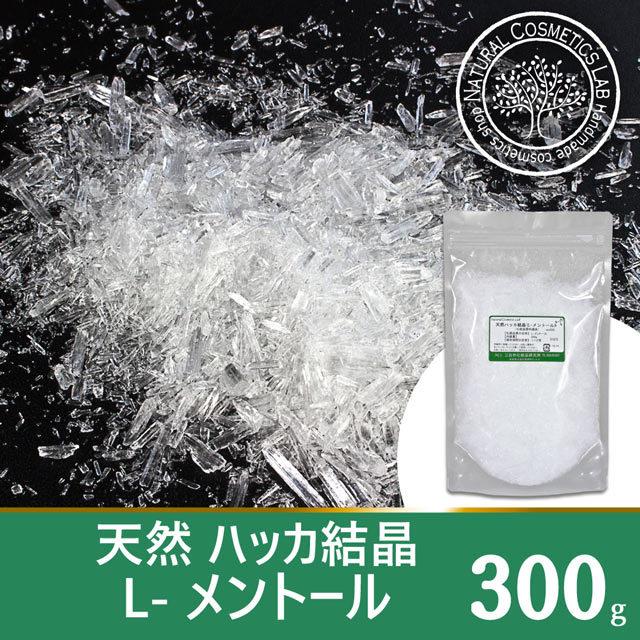 天然 ハッカ結晶 L-メントール 300g