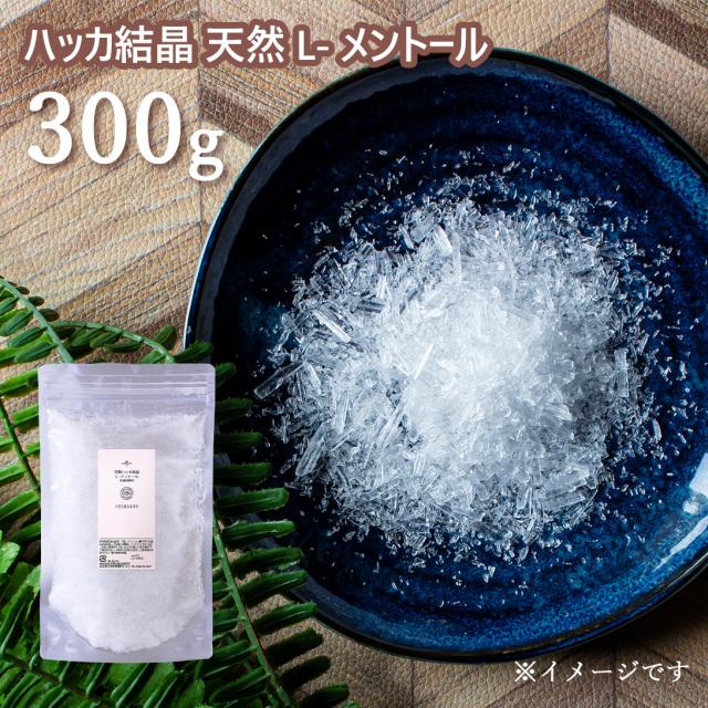 ハッカ結晶 300g