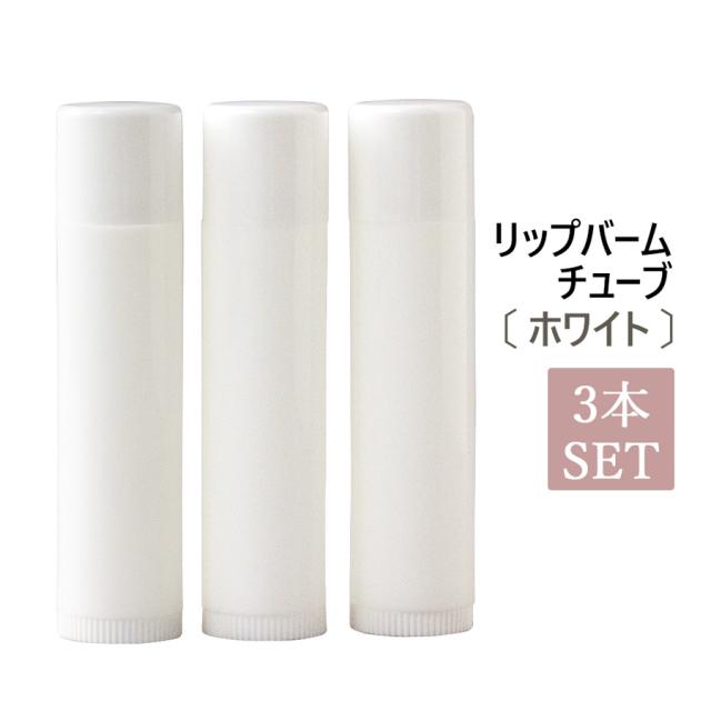 リップバームチューブ (ホワイト) 3本セット