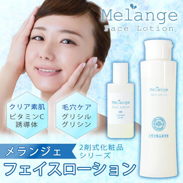 メランジェシリーズ-化粧水