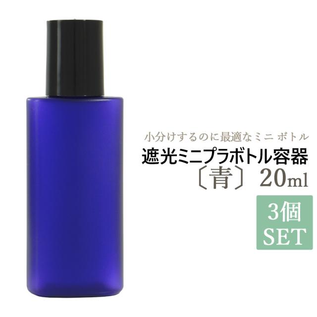 遮光ミニプラボトル容器 20ml (青)